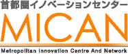 首都圏イノベーションセンターMICAN