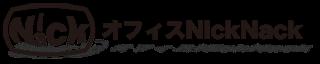 株式会社オフィスNickNack (オフィスニックナック)