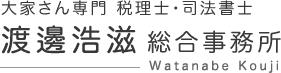 渡邊浩滋総合事務所